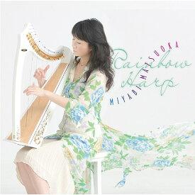 レインボー ハープ[CD] / 松岡みやび