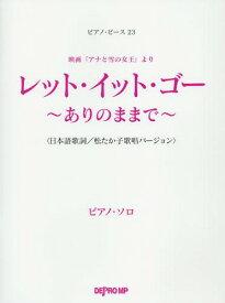 [書籍のメール便同梱は2冊まで]/ディズニー映画「アナと雪の女王」より レットイットゴー~ありのままで~/日本語歌詞 松たか子歌唱バージョン[本/雑誌] / デプロMP