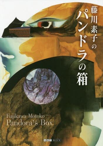 藤川素子のパンドラの箱[本/雑誌] / 藤川素子/著