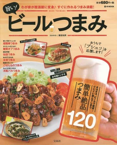 旨い!ビールつまみ (e‐MOOK)[本/雑誌] / 藤吉和男/著