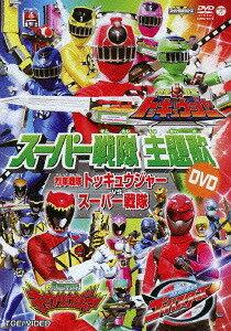 スーパー戦隊主題歌DVD 烈車戦隊トッキュウジャーVSスーパー戦隊[DVD] / 特撮