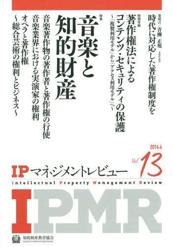 IPマネジメントレビュー Vol.13[本/雑誌] / 知的財産教育協会/編集