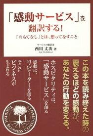 「感動サービス」を翻訳する! 「おもてなし」とは、想ってなすこと[本/雑誌] / 西川丈次/著