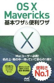 [書籍のゆうメール同梱は2冊まで]/OS 10 Mavericks基本ワザ&便利ワザ[本/雑誌] / Mac書籍編集部/著