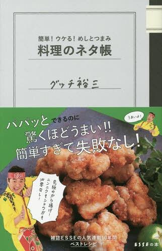 料理のネタ帳 簡単!ウケる!めしとつまみ (ESSEの本)[本/雑誌] / グッチ裕三/著