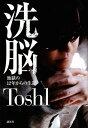 洗脳 地獄の12年からの生還[本/雑誌] (単行本・ムック) / Toshl/著