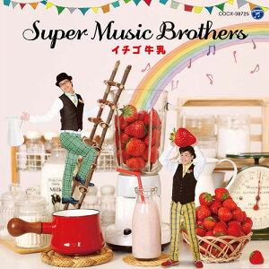 イチゴ牛乳[CD] / SUPER MUSIC BROTHERS