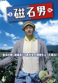 磁石男[DVD] / TVドラマ