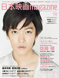 日本映画magazine vol.43(2014) (OAK MOOK 542)[本/雑誌] (単行本・ムック) / オークラ出版