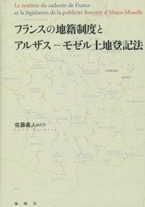 フランスの地籍制度とアルザスーモゼル土地登記法[本/雑誌] / 佐藤義人/編訳著