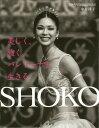 SHOKO 美しく、強く。バレリーナを生きる (SWAN Dance Collection 1)[本/雑誌] / 中村祥子/著