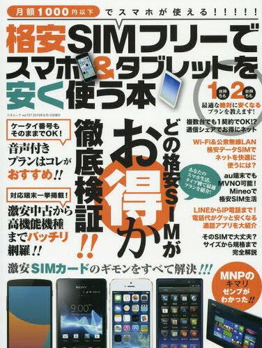 格安SIMフリーでスマホ&タブレットを安く使う本 月額1000円以下でスマホが使える!!! (三才ムック)[本/雑誌] / 三才ブックス