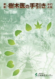 最新・樹木医の手引き[本/雑誌] / 日本緑化センター