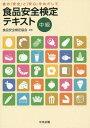 食品安全検定テキスト 食の「安全」と「安心」をめざして 中級[本/雑誌] / 食品安全検定協会/編集