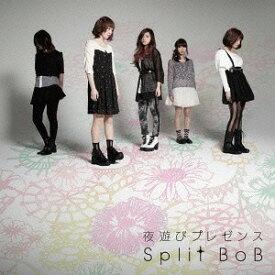 夜遊びプレゼンス[CD] / Split BoB