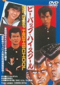 ビー・バップ・ハイスクール [廉価版][DVD] / 邦画