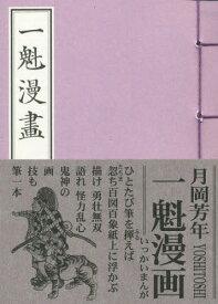 [同梱不可]/一魁漫画[本/雑誌] / 月岡芳年/筆