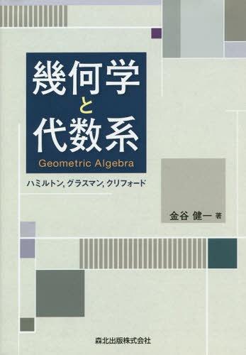幾何学と代数系 ハミルトン グラスマン クリフォード[本/雑誌] / 金谷健一/著