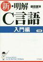 新・明解C言語 入門編[本/雑誌] / 柴田望洋/著