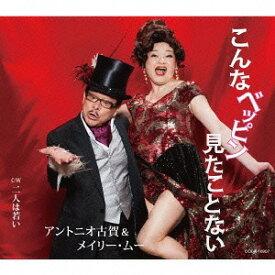 こんなベッピン見たことない[CD] / アントニオ古賀&メイリー・ムー