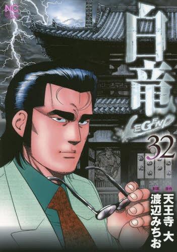 白竜LEGEND 32 (ニチブン・コミックス)[本/雑誌] (コミックス) / 渡辺みちお/画 / 天王寺 大 原作