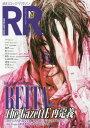 ROCK AND READ (ロックアンドリード) 055 【表紙&巻頭】 REITA (the GazettE)[本/雑誌] (単行本・ムック) / シンコー...