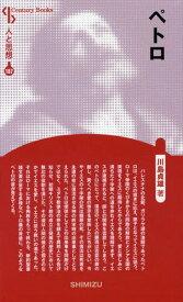 [書籍のゆうメール同梱は2冊まで]/ペトロ 新装版[本/雑誌] (Century Books 人と思想 187) / 川島貞雄/著