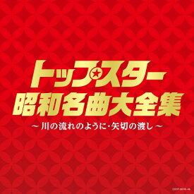 トップスター昭和名曲大全集〜川の流れのように・矢切りの渡し〜[CD] / オムニバス