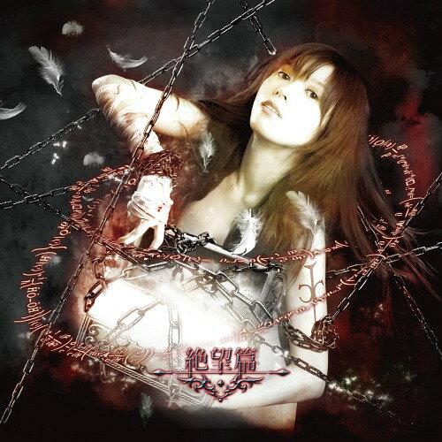パンドラ・コード〜絶望篇〜[CD] / Ceui
