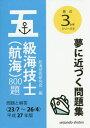 五級海技士〈航海〉800題 問題と解答〈23/7〜26/4〉 平成27年版 (最近3か年シリーズ)[本/雑誌] / 航海技術研究会/編