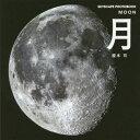 月 (SKYSCAPE)[本/雑誌] / 榎本司/著