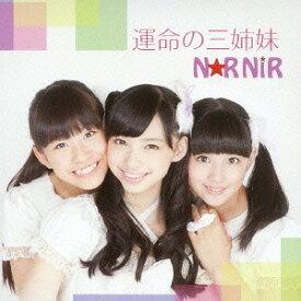 運命の三姉妹[CD] / N☆RNiR〈ノニエル〉
