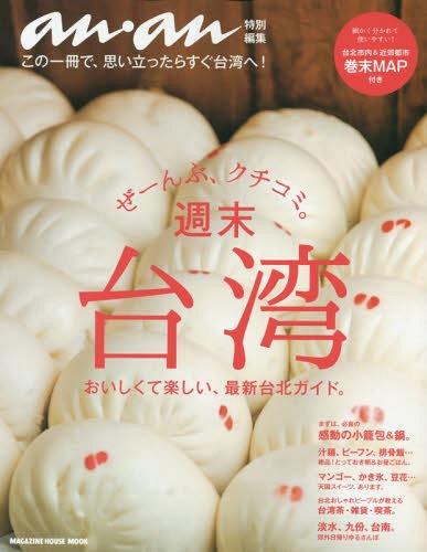 週末台湾 ぜーんぶ、クチコミ。 (MAGAZINE HOUSE MOOK)[本/雑誌] (単行本・ムック) / マガジンハウス