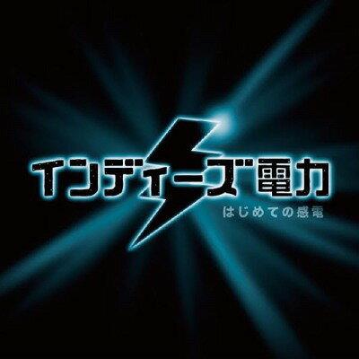はじめての感電[CD] / インディーズ電力