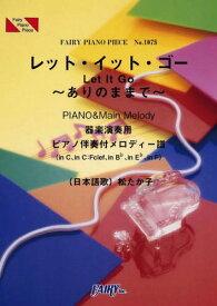 [書籍のメール便同梱は2冊まで]/ピアノピース レットイットゴー~ありのままで~ (日本語歌)松たか子 ディズニー映画「アナと雪の女王」エンドソング[本/雑誌] / フェアリー