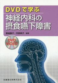 DVDで学ぶ神経内科の摂食嚥下障害[本/雑誌] / 野崎園子/編著 市原典子/編著