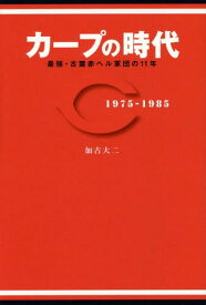 カープの時代〜最強・古葉赤ヘル軍団の11年 (TWJ books)[本/雑誌] / 加古大二/著