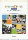 [書籍のゆうメール同梱は2冊まで]/幼児期運動指針ガイドブック 毎日、楽しく体を動かすために[本/雑誌] / 幼児期運動…