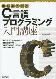 はじめて学ぶC言語プログラミング入門講座 Beginner's Book[本/雑誌] / 西村広光/著