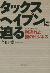 [書籍のメール便同梱は2冊まで]/タックスヘイブンに迫る 税逃れと闇のビジネス[本/雑誌] / 合田寛/著
