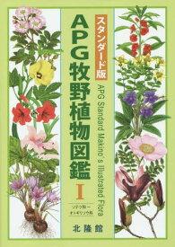 APG牧野植物図鑑 1[本/雑誌] / 〔牧野富太郎/著〕 邑田仁/監修