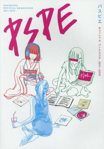 パスピエ 2011-2013 (オフィシャル・バンドスコア)[本/雑誌] / パスピエ/監修