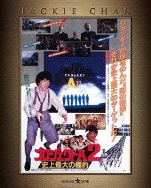 プロジェクトA2/史上最大の標的 エクストリーム・エディション[Blu-ray] / 洋画