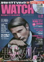 海外ドラマTVガイドWATCH Vol.2(2014AUTUMN) (TOKYO NEWS MOOK 通巻444号)[本/雑誌] / 東京ニュース通信社