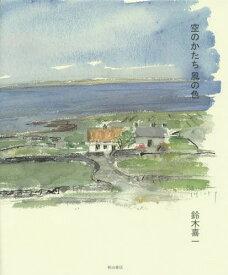 [同梱不可]/空のかたち風の色 Kiichi Suzuki Watercolours[本/雑誌] / 鈴木喜一/著
