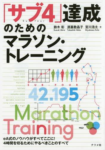 「サブ4」達成のためのマラソン・トレーニング eA式のノウハウがすべてここに!4時間を切るためにやるべきことのすべて[本/雑誌] / 鈴木彰/著 渡嘉敷晶子/著 宮川浩太/著