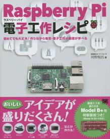 [書籍とのゆうメール同梱不可]/Raspberry Pi電子工作レシピ[本/雑誌] / 河野悦昌/著