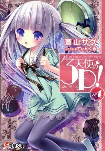 天使の3P(スリーピース)! ×4 (電撃文庫)[本/雑誌] (文庫) / 蒼山サグ/〔著〕
