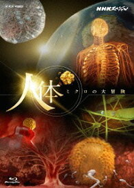 NHKスペシャル 人体 ミクロの大冒険[Blu-ray] / ドキュメンタリー