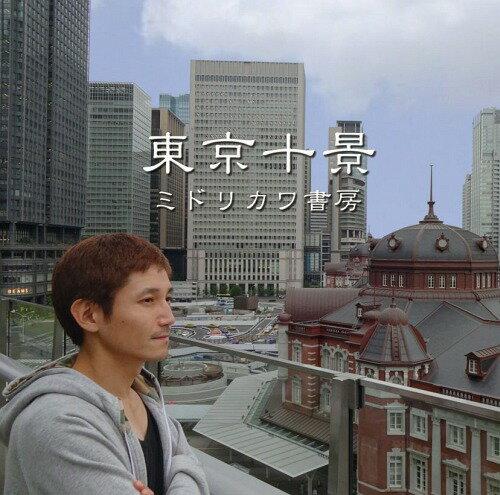 東京十景[CD] / ミドリカワ書房